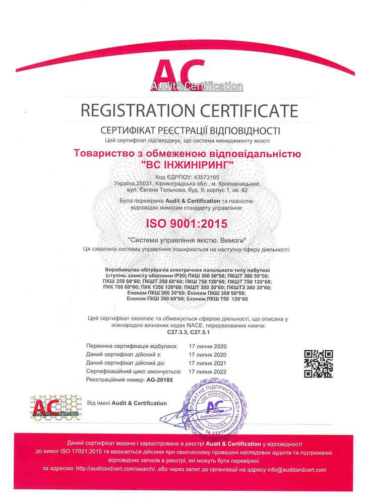 СЕРТИФІКАТ ВІДПОВІДНОСТІ ISO 9001: 2015