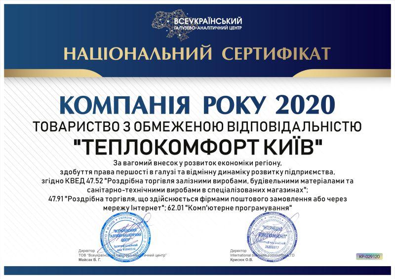 Награда Теплокомфорт Киев - Компания года 2020