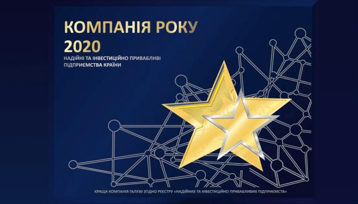 """Теплокомфорт Киев – """"Компания года 2020"""""""